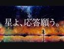 星よ、応答願う。 / ホシミヤ