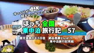 【ゆっくり】車中泊旅行記 57 鹿児島編1