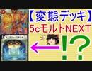 【変態デッキ】5cモルトNEXT【ゆっくり実況】【デュエルマスターズ】