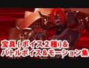 Fate/Grand Order アシュヴァッターマン 宝具(ボイス2種)&...