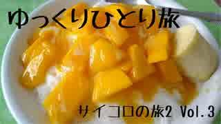 【ゆっくり】ひとりサイコロの旅2 Vol.3(2