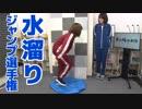 【らりルゥれろ】水溜りジャンプ選手権!