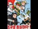 北朝鮮スローガンを訳してみた・統一