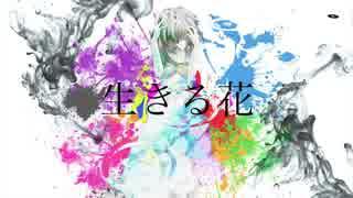 【GUMI】生きる花【オリジナル曲】
