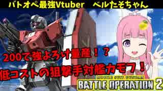 【バトオペ2】低コストの最強機現る!対艦