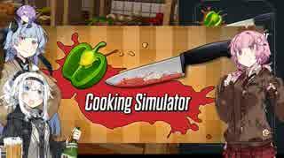 【CookingSimulator】琴葉茜は妹のために料理をする【VOICEROID+実況】