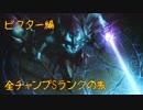 【LoL】全チャンプSランクの旅【ビクター】Patch 9.12 (111/144)