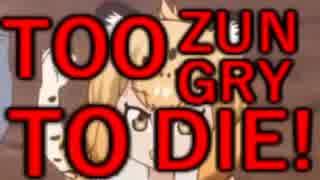 【初心者合作2単品】TOO ZOUNGRY TO DIE!