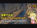 弦巻マキはPam's HarvestCraftの世界で暮らすようです 7日目&コメント返し