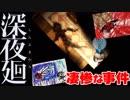 [ゲーム実況]怖いお化けのいる呪われた廃屋⁉︎おぞましい事件とは…⁉︎[深夜廻]