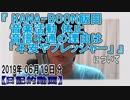 『KANA-BOON飯田 音楽活動休止!音信不通の理由は「不安やプレッシャー」』についてetc【日記的動画(2019年06月19日分)】[ 80/365 ]