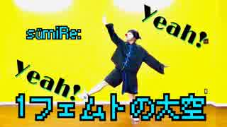 【踊オフ】  1フェムトの大空  【sümiRe:】