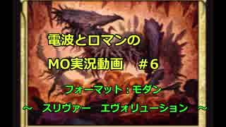 [MTGO]電波とロマンのMO実況動画 #6