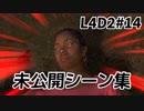 【カオス実況】Left4Dead2を4人で実況してみた!梅雨ゾンビハードレイン編♯2未公開シーン【L4D2】