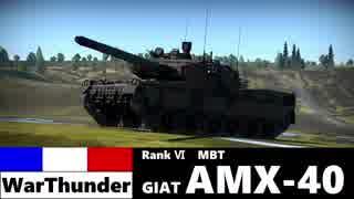 【WarThunder】陸戦RB グダるゆっくり実況α Part.1 快足の矛 / AMX-40