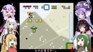 空のマキちゃんが行くスーパーマリオワールド part13 【VOICEROID実況】