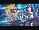 【FGOAC】酒呑童子(アサシン)参戦PV【Fate/Grand Order Arcade】サーヴァント紹介動画