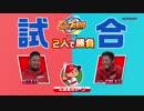 【ニコニコ動画】Nintendo Switchでパワプロ!【みんなで対戦-広島東洋篇】「勝負球はこれだ!!最終回の同級生対決」を解析してみた