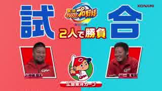 Nintendo Switchでパワプロ!【みんなで対戦-広島東洋篇】「勝負球はこれだ!!最終回の同級生対決」