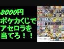 【開封動画】3000円のオリパで当てろアセロラSR!