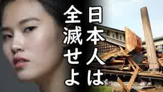 6月18日新潟でM6.7の地震発生、韓国人がネットで狂喜乱舞のお祭り騒ぎ!一方訪日韓国人観光客が減って商売にならないと悲鳴がw