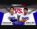 【中日ドラゴンズ編】「プロ野球スピリッツ2019」対決動画