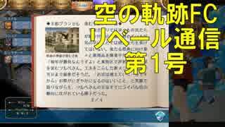 【Win版英雄伝説空の軌跡FC】リベ通#01 空