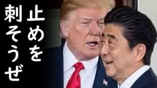 韓国が徴用工問題で仲裁委員会設置を拒否、第三国の米国に依頼!?これにも応じないならICJ提訴へ!文在寅これどうすんの?w