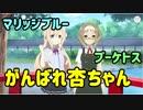 【ゆゆゆい】杏ちゃんが異常に可愛い回 「純白の幸せは願い...