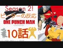 【海外の反応 アニメ】 ワンパンマン 10話 One punch man ep 10 アニメリアクション