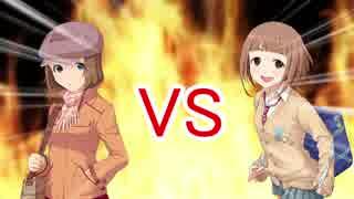 工藤忍VS喜多見柚