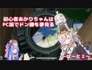 初心者あかりちゃんはPC版でドン勝を夢見る ぱーと2