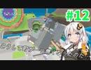 【塊魂アンコール】琴葉姉妹達は早く帰ってゲームがしたい。#12