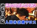 ワロスが萌えスロ店で萌えスロ取れなかった結果【SEVEN'S TV #205】