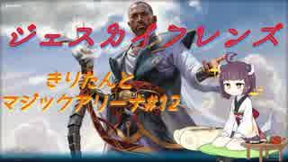 【MTGArena】きりたんとマジックアリーナ part12 ジェスカイフレンズ