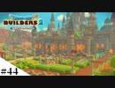 【ドラクエビルダーズ2】ゆっくり島を開拓するよ part44【PS4...