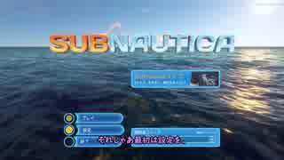 【さとうささら実況】さとうささらは徒然なるままに泳ぐそうです【SubNautica】