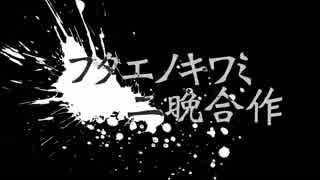 KYM交響曲~The KYM Forever【二晩の極み】