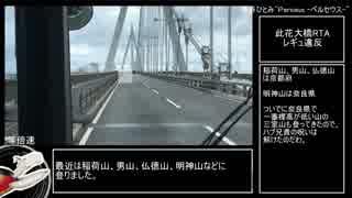 此花大橋・新夕陽ヶ丘RTA