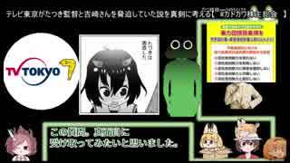 KADOKAWA株主総会まとめ「吉崎観音氏がテ□東から脅迫されてた説」