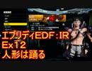 【EDF:IR】ハードでエブリディアイアンレイン!DLC 12 人形は踊る【実況】