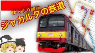 【ゆっくり解説】 ジャカルタの鉄道