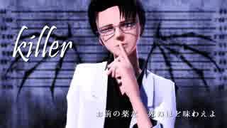 【進撃のMMD】Painkiller【切な顔P式リヴァイ6周年】