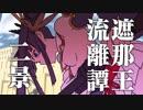 FGO趣味のアニメ「絶対魔獣戦線バビロニア 牛若丸vs複合神性ゴルゴーン」