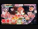 焔のラブライブ!スクフェス日和 #1「新章!リズミックカーニバル!!」