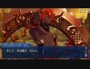 Fate/Grand Orderを実況プレイ ユガ・クシェートラ編part10