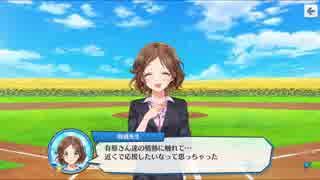 【ハチナイ】ゲーム内の掛橋桃子先生