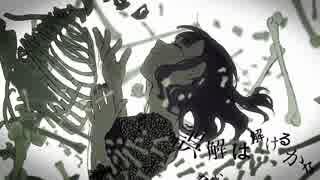 乙女解剖/rasu【歌ってみました】