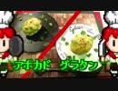 アボカドグラタン【RPG戦闘画面風料理動画Ⅷ】