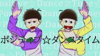 【手描きおそ松さん】ポジティブ☆ダンスタ